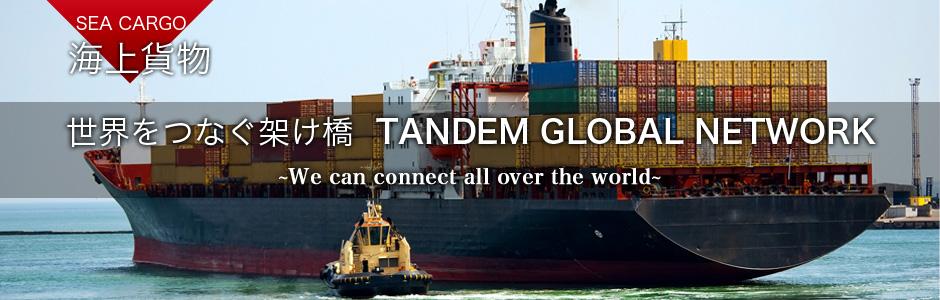 海上貨物輸送