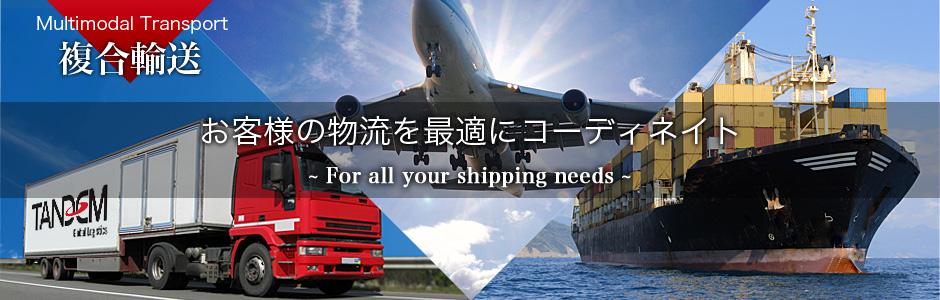 複合貨物輸送